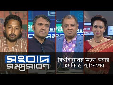 বিশ্ববিদ্যালয় অচল করার হুমকি ৫ প্যানেলের || Songbad Somprosaron || DBC NEWS 13/03/19