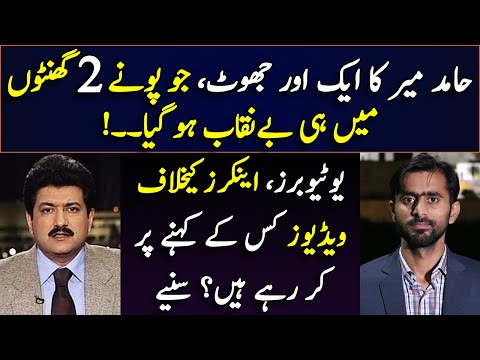 Hamid Mir Lies Yet Again || Who Is Using YouTubers || Details By Siddique Jaan