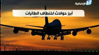 أبرز حوادث اختطاف الطائرات في العالم