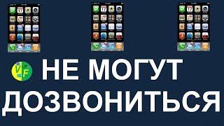 Ко мне не могут дозвониться, не дозваниваются на телефон, андроид, айфон