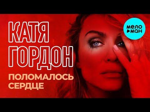 Катя Гордон - Поломалось сердце (Single 2019)