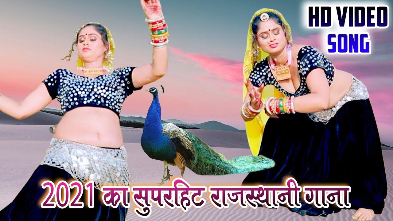 राजस्थानी DJ पर धूम मचा देने वाला सांग    मेरा यार दिलदार बड़ो सोनो  Dhokho De Re Chal Gi Jaanu#Renu