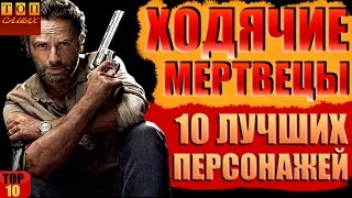 Ходячие Мертвецы топ 10 лучших персонажей