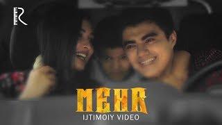 Mehr (ijtimoiy video) | Мехр (ижтимоий видео)