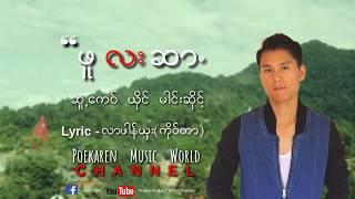 Pu Lar Shar : ဖူလးဆာ - မါင္းဆုိင့္[LYRIC VIDEO] Poekaren Song 2018