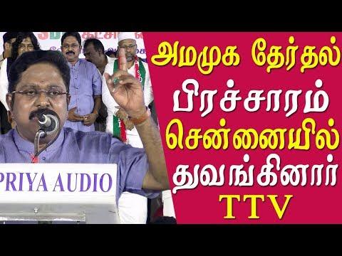 ttv dinakaran campaign for sdpi ttv dinakaran speech today tamil news live