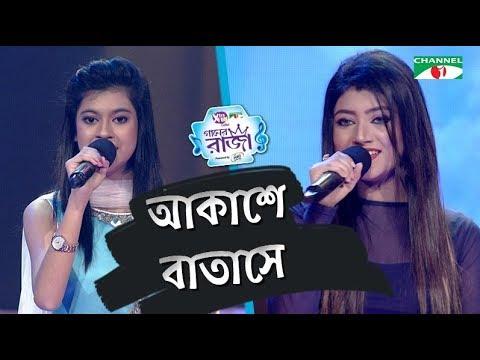 Download Akashe Batashe | Duet Song | Sheniz & Sithi | ACI XTRA FUN CAKE CHANNEL i GAANER RAJA | Channel i TV