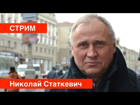 Николай Статкевич: Президентские
