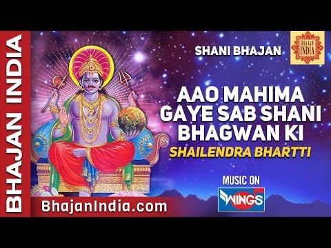 Shani Dev Bhajan - Aao Mahima Gaye Sab Shani Bhagwan Ki - Shailendra Bhartti On Bhajan India
