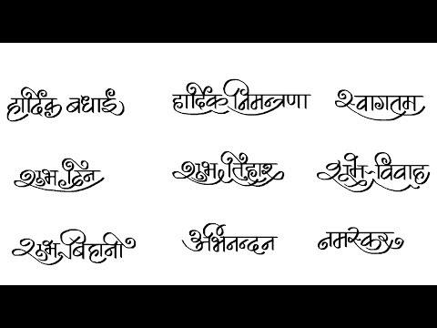 Nepali Hindi calligraphy writing // Devanagari calligraphy