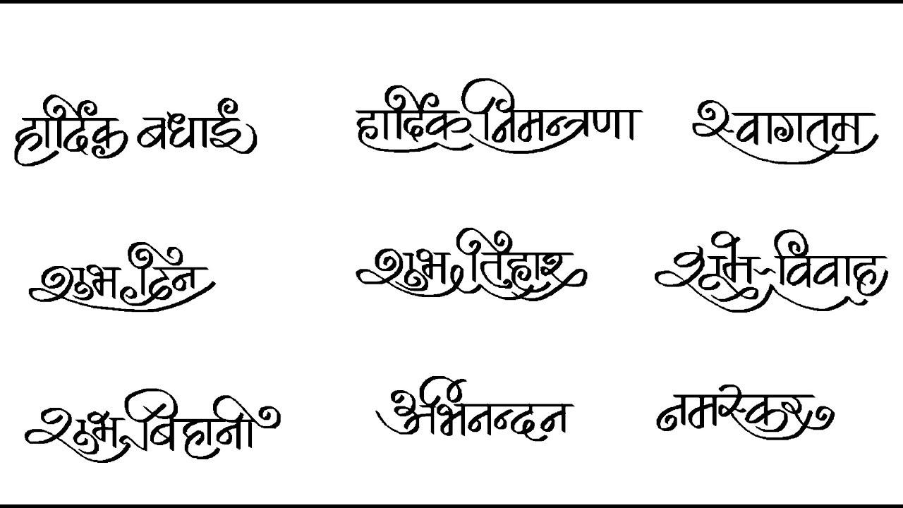 🏆 Devanagari hindi font download | Download Free Unicode Fonts for