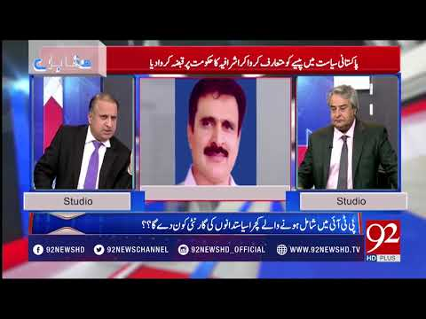 Muqabil - 18 April 2018 - 92NewsHDPlus