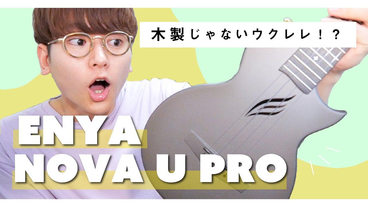 【レビュー】カーボン製のウクレレ!? Enya Nova U Pro を弾いてみた!