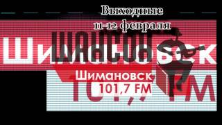 Новости радио Шансон Шимановск 11 февраля  2017 (АУДИО)