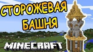 СТОРОЖЕВАЯ БАШНЯ в майнкрафт ! КАК ПОСТРОИТЬ - Minecraft - Майнкрафт карта