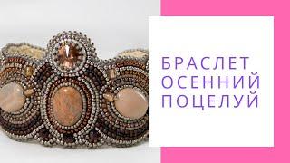 Браслет из бисера и камней Осенний поцелуй серый розовый крупный NataliaLuzik