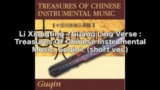 Li Xiangting - Guang Ling Verse: Treasures Of Chinese  Instrumental Music, Guqin1 (short ver.)