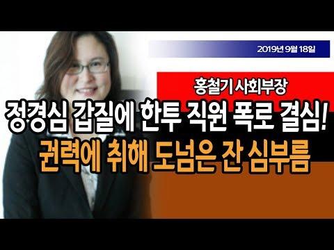 정경심 갑질에 한투 직원 폭로 결심!!! (홍철기 사회부장) / 신의한수