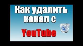 Как удалить свой канал с YouTube.