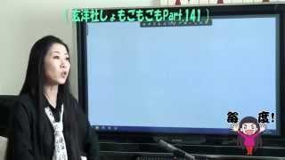 kaori学 2015/11/02 玄洋社しょもごもごもPart.141
