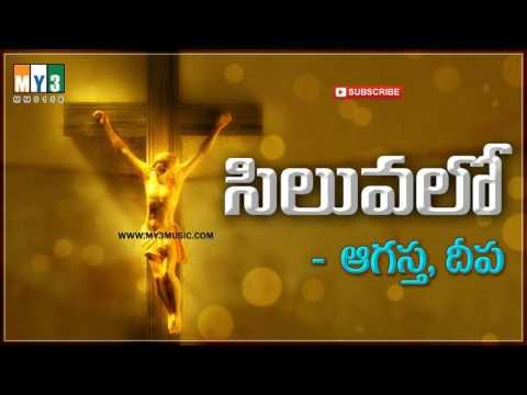 Siluvalo Siluvalo Siluvalo Prabhuva Lates Telugu Christian Worship Songs