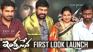 Vijay Antony's Indrasena Movie First Look Launch By Mega Star Chiranjeevi | TFPC