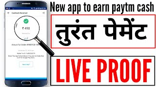 New app to earn paytm cash | INSTACASH APP TRICK | Free paytm cash | LIVE PAYMENT PROOF
