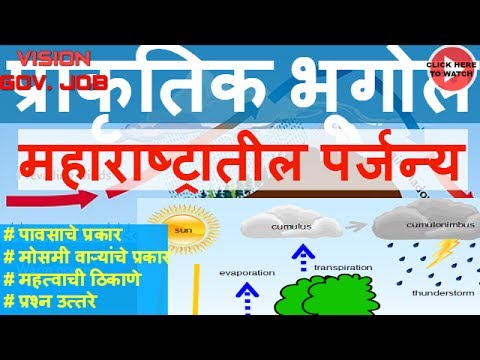 || Maharashtra || Physical Geography || for mpsc upsc sti psi asst exams ||