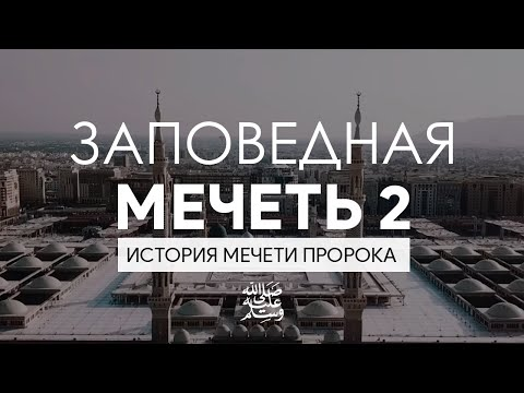 """""""Заповедная мечеть 2"""""""