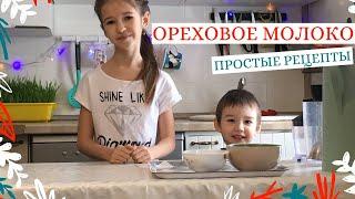 ► Ореховое Молоко и Кунжутная Паста┋ Дети Готовят ПРОСТЫЕ РЕЦЕПТЫ ☘