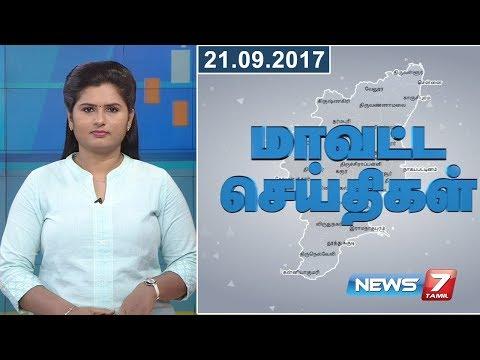 Tamil Nadu District News | 21.09.2017 | News7 Tamil