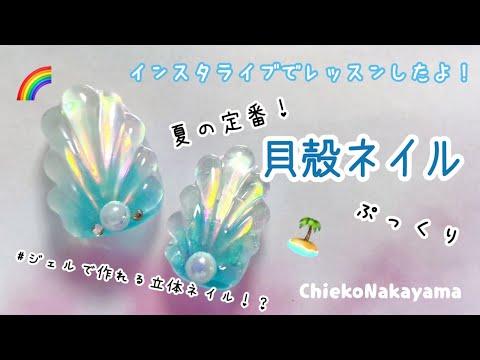 夏の定番🏝ぷっくり貝殻ネイルの作り方🐚✨
