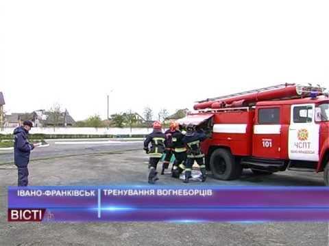 Тренування вогнеборців