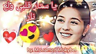 يا ستار حماقي مروان و ليلي ❤😄💪 اجمل اغنية رومانسية  محمد حماقي يا ستار قلبي ولع نار 2020