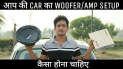आप की CAR का WOOFER /AMP setup कैसा होना चाहिए || rohit sisodia ||