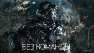 В ПУТЕПРОВОД - БЕЗ КОМАНДЫ «S.T.A.L.K.E.R.» Зов Припяти