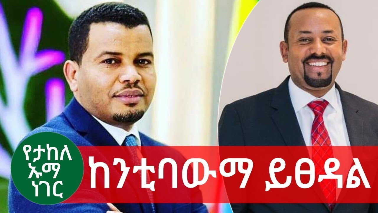 Takele Umma mayor of Addis Ababa done a remarkable job for the city