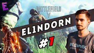 Прохождение Battlefield V Multiplayer. Выпуск 1