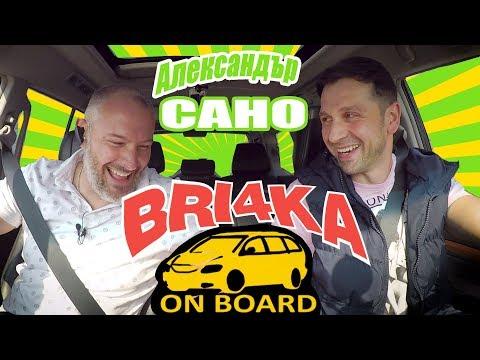 Bri4ka Оn Board | Александър Сано | Ep2