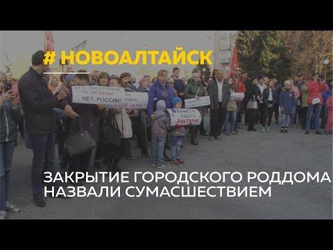 «Это геноцид»: жители Новоалтайска пытаются отстоять единственный роддом