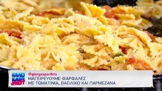 Συνταγή για φαρφάλες με τοματίνια, βασιλικό και παρμεζάνα - Καλοκαίρι not 30/7/2019 | OPEN TV