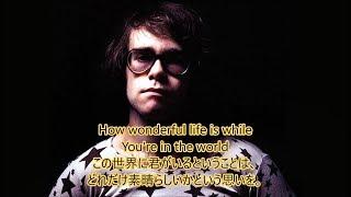 洋楽 和訳 Elton John - Your Song