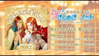 【ボイきら】『Wonderful World』試聴動画