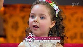 Настя Магдалюк на шоу 'Лучше всех!'