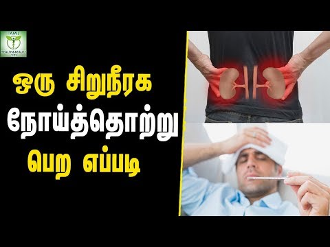 How to Get Rid Of a Kidney Infection - Kidney care Tips in Tamil || Tamil Health Tips