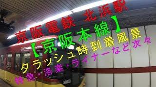 京阪電鉄 北浜駅【京阪本線(夕ラッシュ時到着風景)】