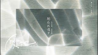 吳文青樹《 躺在我懷中 》ft.房東的貓 Lyric Video / 新歌推薦