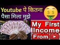 My First YouTube Earnings Received From Google Adsense After 2 Years | My YouTube Income/Payment