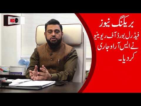 Good News For Realtors; FBR released New SRO | DHA | Bahria Town | Asif Abdul karim - REDBOX