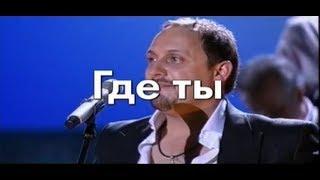 Стас Михайлов - Где ты (Караоке)